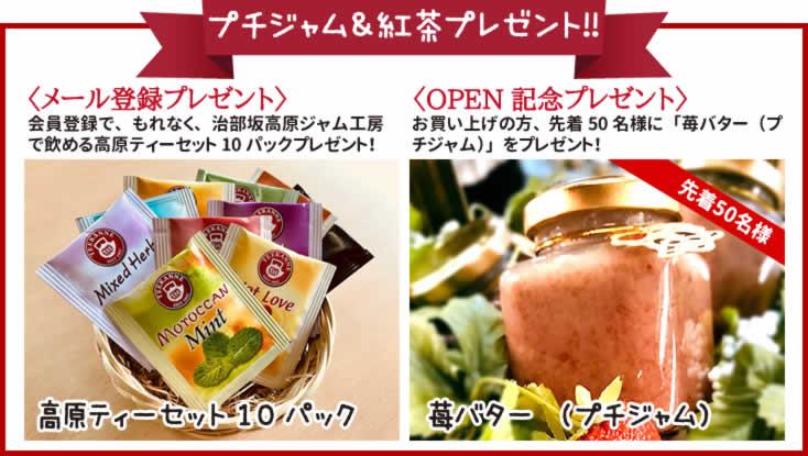 プチジャム&紅茶プレゼント!!