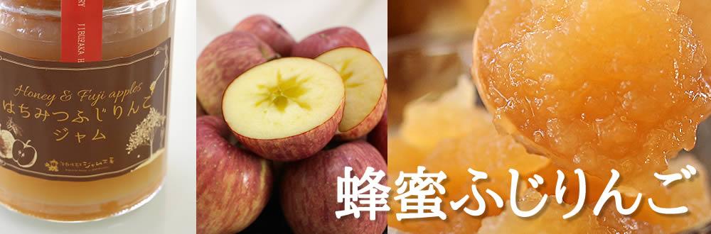 蜂蜜ふじりんご
