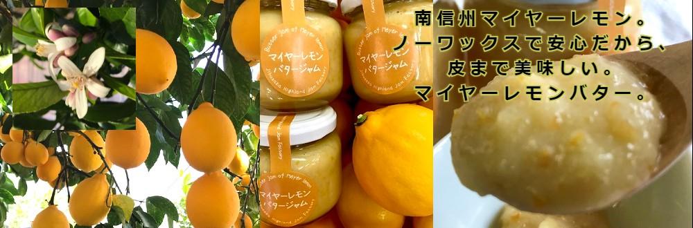 南信州マイヤーレモン。ノーワックスで安心だから皮まで美味しい、マイヤーレモンバター。