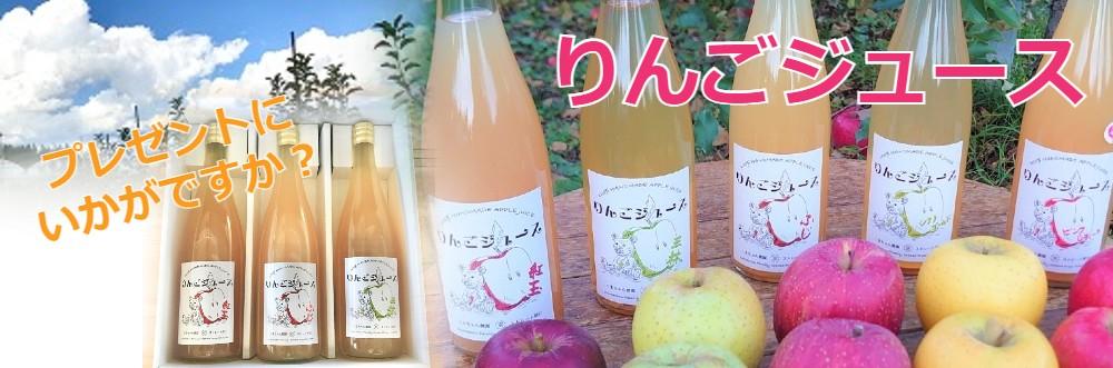 南信州りんごジュースギフト、りんごジュースセット、くまちゃん農園りんごジュース