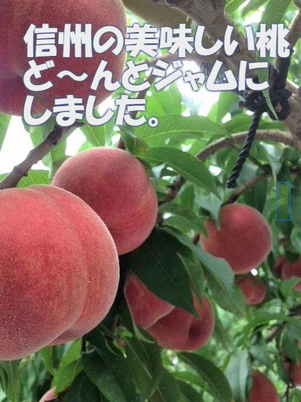 桃、あかつき、南信州産