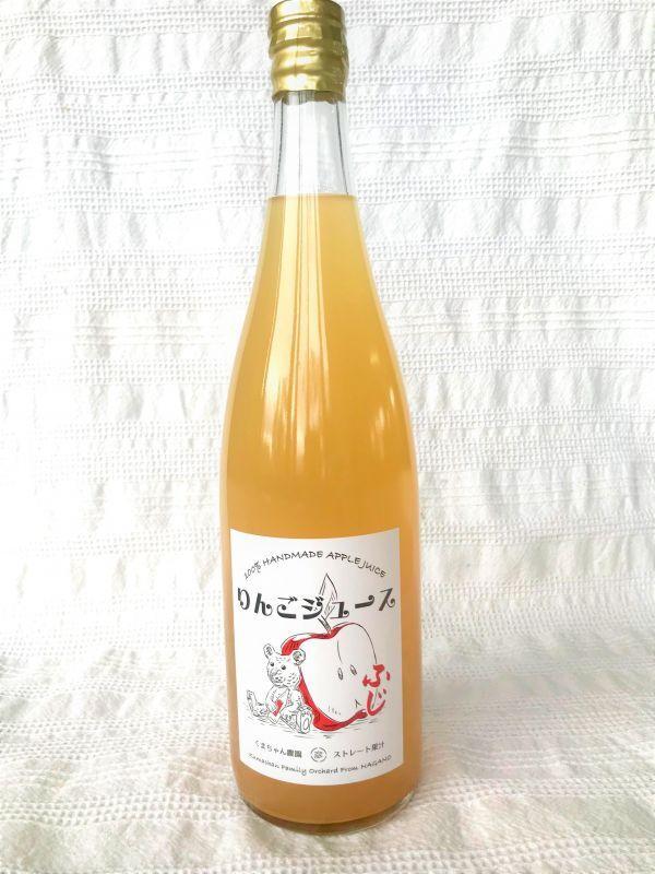無添加りんごジュース、ストレートジュース、南信州のりんごジュース、くまちゃん農園りんごジュース、ふじりんごジュース
