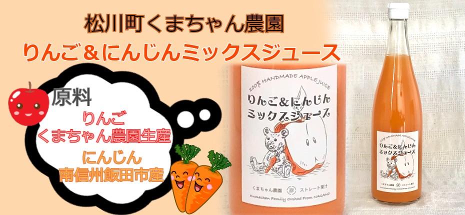 りんご&にんじんミックスジュース、くまちゃん農園りんごジュース、100%ストレートジュース
